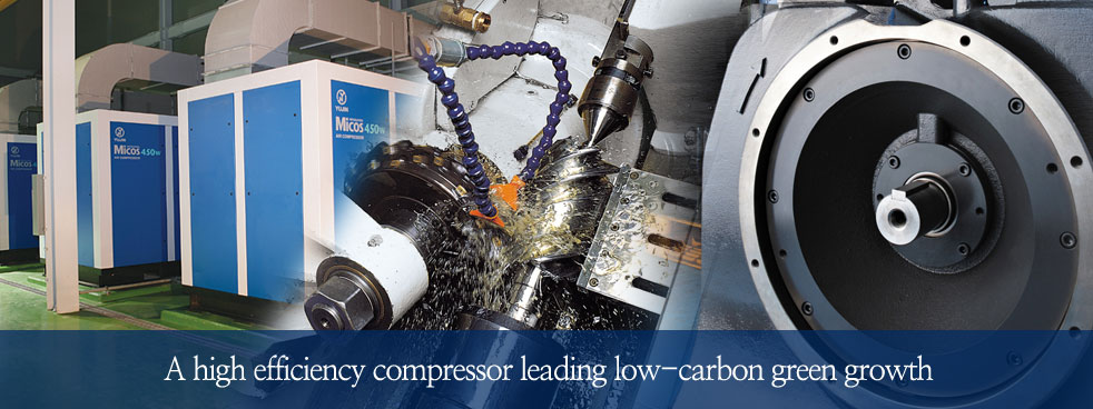 The high-efficiency compressor leading to a low-carbon green growth